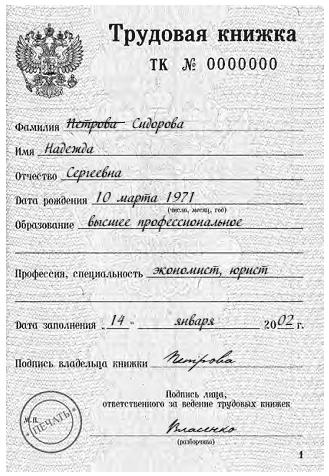 Инструкция По Заполнению Учетной Документации