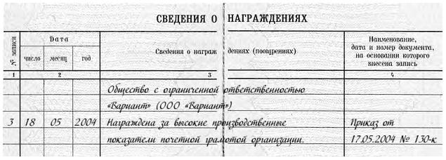 инструкция по делопроизводству в военном суде - фото 9