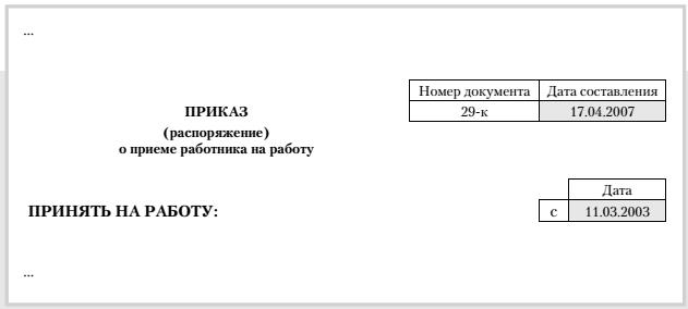 образец приказа о снятии совмещения должности