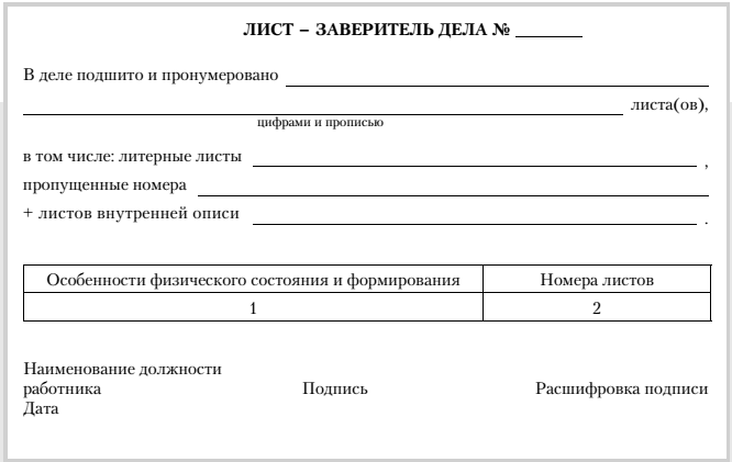 акт передачи личных дел студентов образец - фото 8