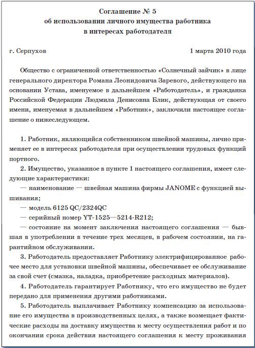 договор аренды сотового телефона у сотрудника образец