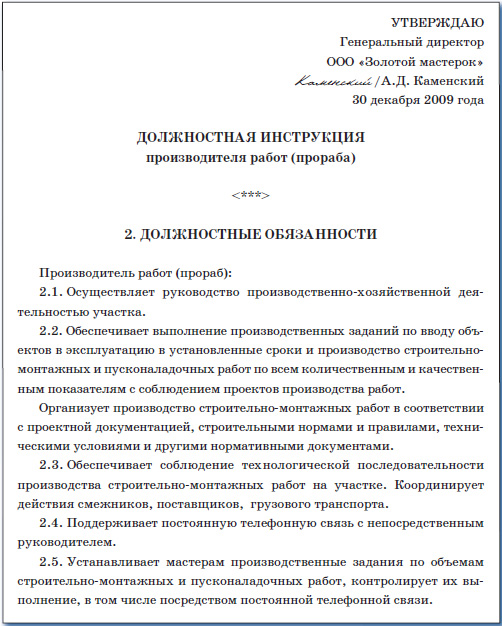 общие рекомендации по разработке должностных инструкций