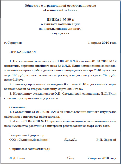 Образец дополнительного соглашения к трудовому договору о компенсации расходов на сотовую связь