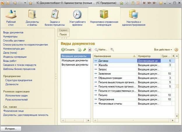 Интерфейс 1С: Документооборот