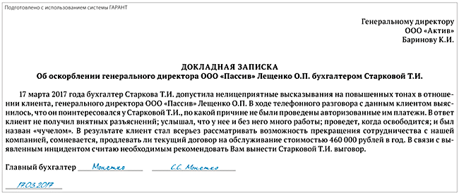 Понятие дисциплинарного проступка и последствия по ТК РФ