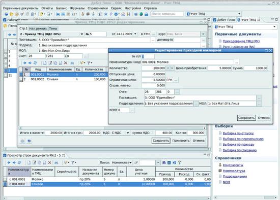 Регистрация ип программа скачать бесплатно заявление на регистрацию ооо формы р11001 скачать бесплатно